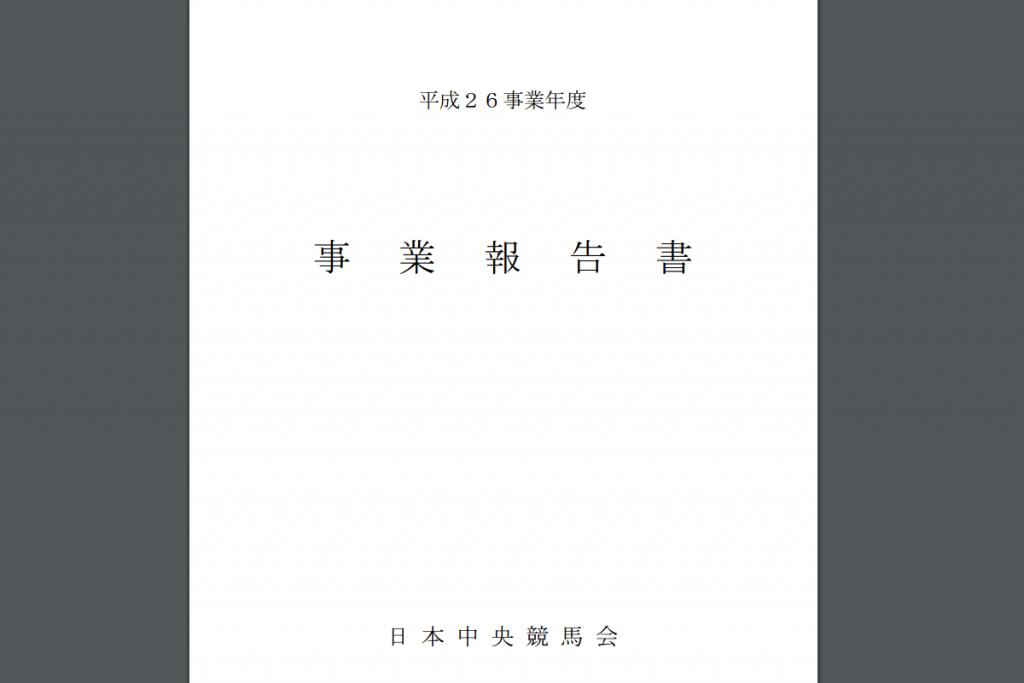 JRA 事業報告書
