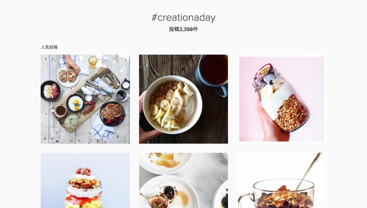 #creationadayで投稿された写真