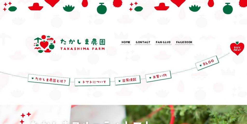 たかしま農園|長崎・高島フルーティトマト