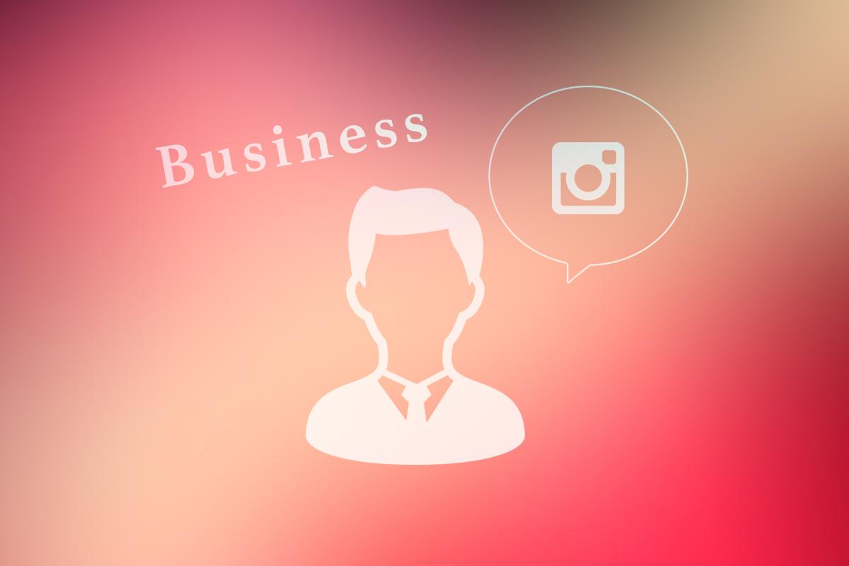 必ず知っておきたい!Instagramをビジネスで活用する方法-