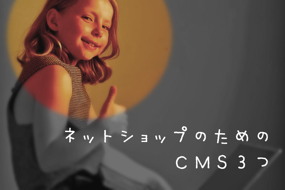 ネットショップの運営を円滑にするためのCMS3選!