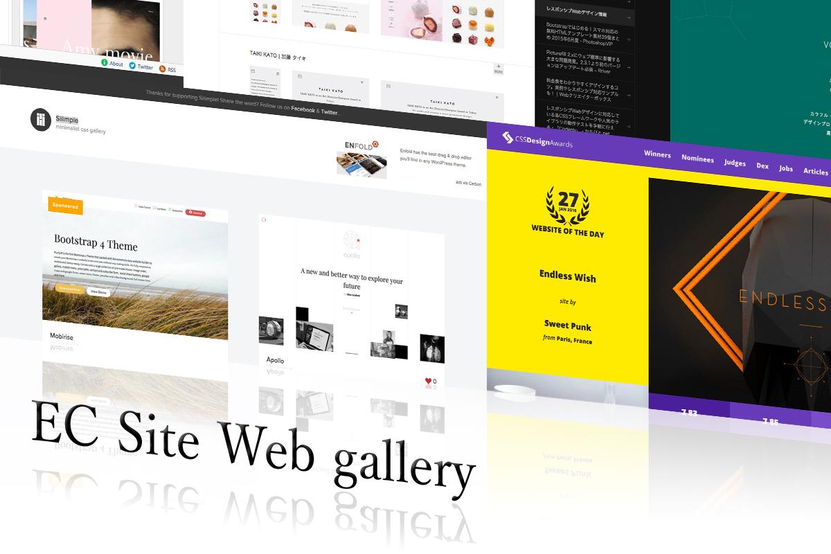 必見!もう困らない!参考になるECサイトのデザインギャラリー5選!