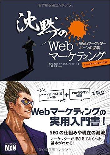 沈黙のWebマーケティング ―Webマーケッター ボーンの逆襲―