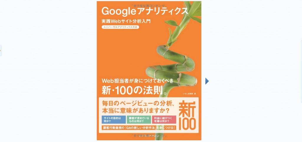 Google アナリティクス 実践Webサイト分析入門 ユニバーサルアナリティクス対応 Web担当者が身につけておくべき新・100の法則。