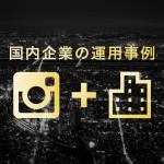 Instagram本格運営!今すぐ真似したい国内企業の運用事例7選!