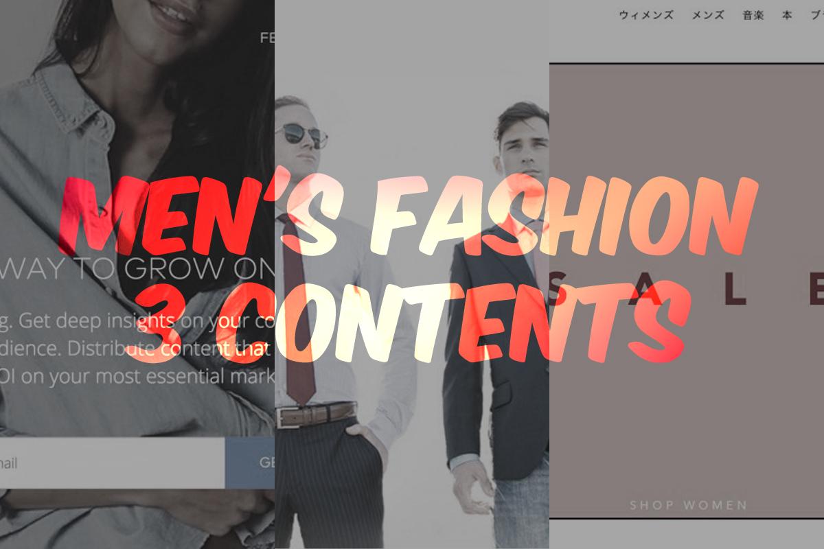 マーケティングの参考に!メンズファッションを扱う3つの海外コンテンツ!