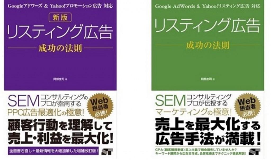 新版 リスティング広告 成功の法則