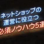 【保存版】ネットショップの運営に役立つ必須ノウハウ5選!