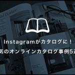 Instagramがカタログに!人気のオンラインカタログ事例5選!