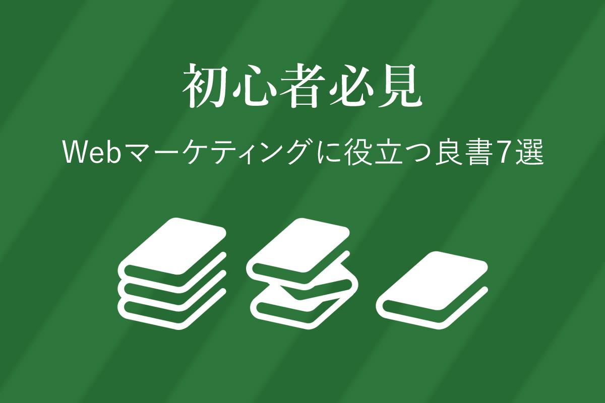 Webマーケティングに役立つ良書7選!