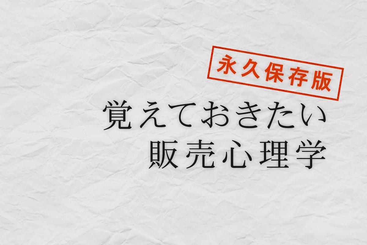【永久保存版】ネットショップ経営で覚えておきたい販売心理学5選!