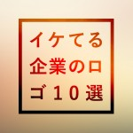 楽天市場のロゴの参考に!イケてる企業のロゴ10選!