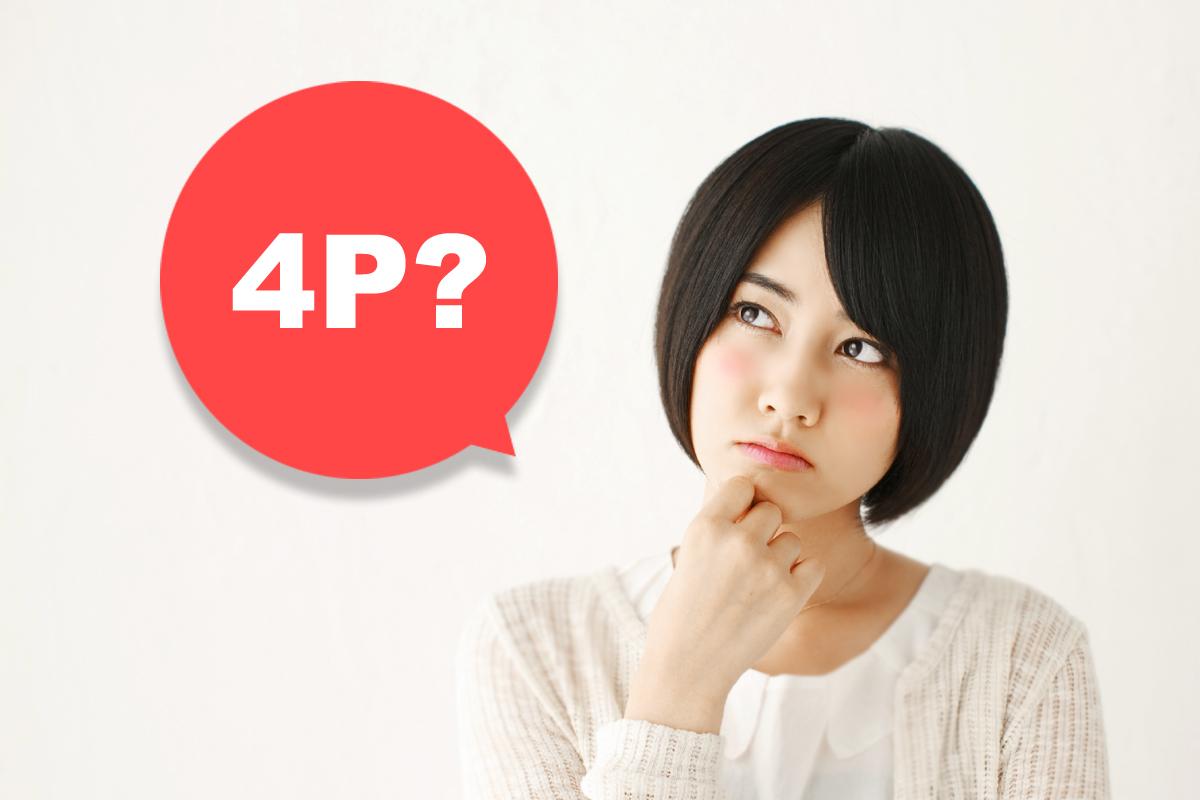 """マーケティング戦略の軸になる!""""4P""""について徹底解説!"""