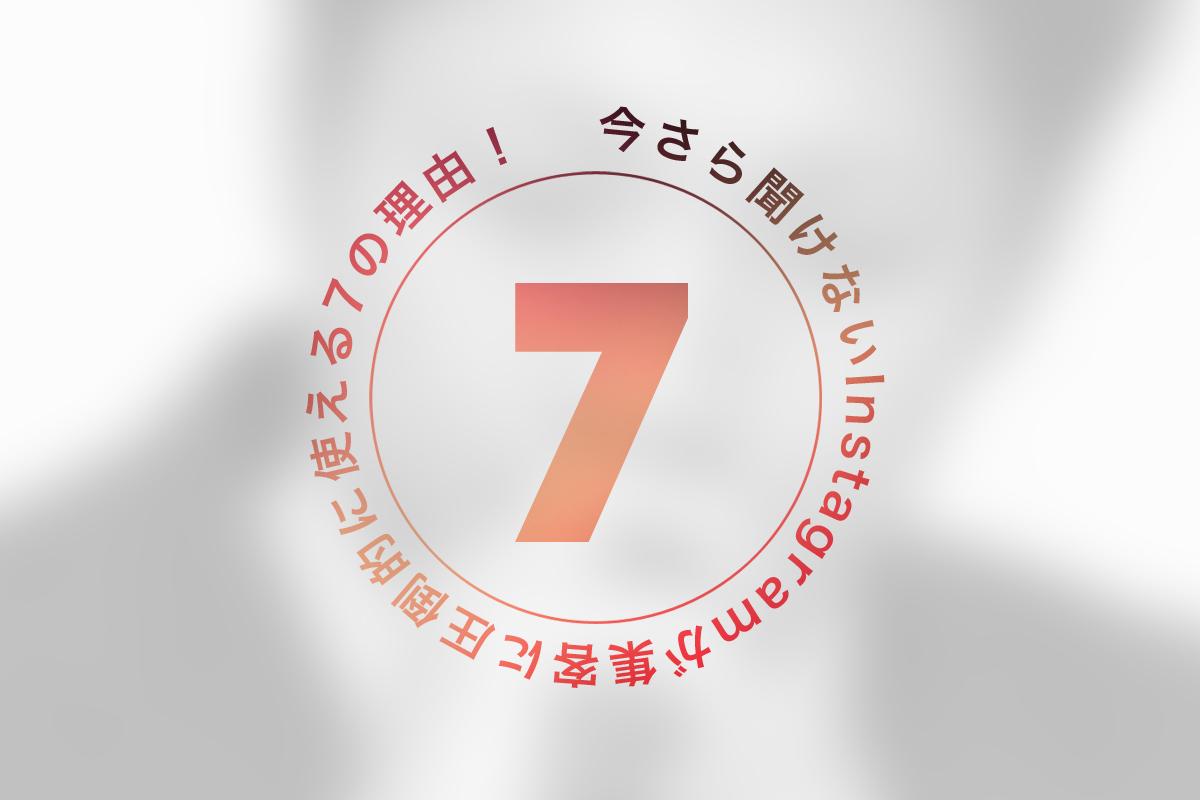 今さら聞けないInstagramが集客に圧倒的に使える7の理由!