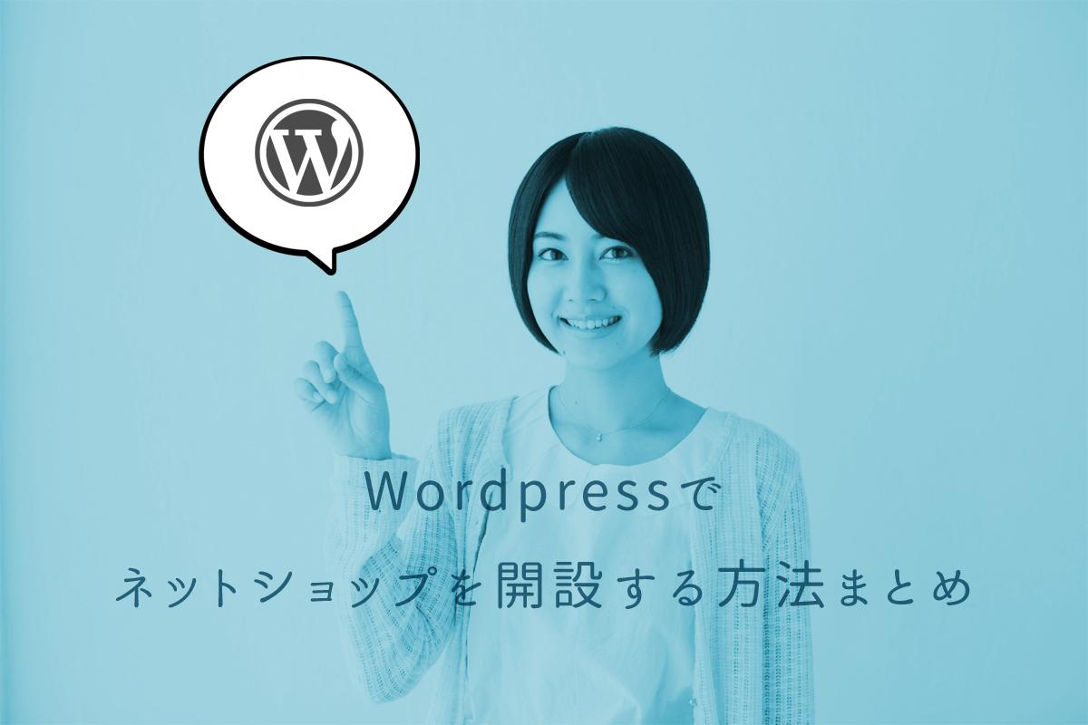 Wordpressでネットショップを開設する方法まとめ