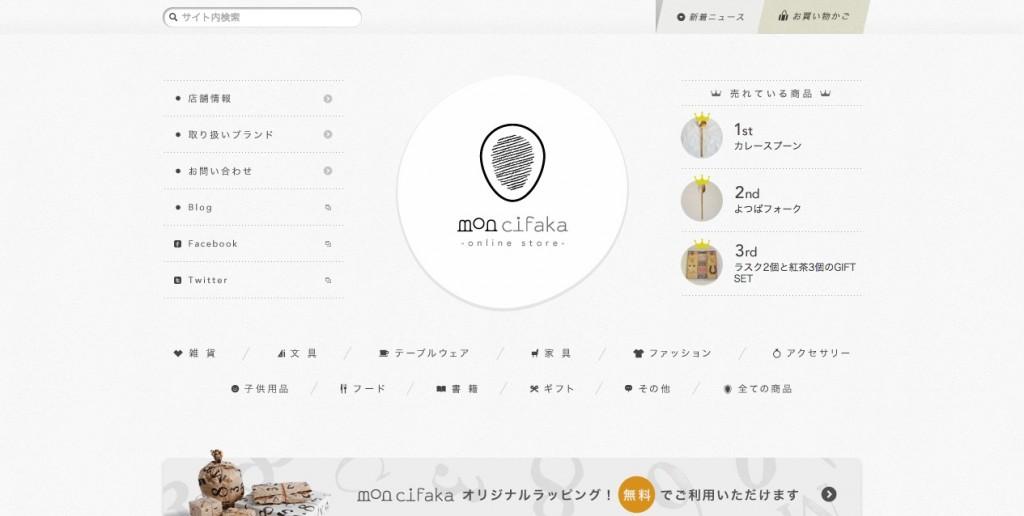 mon cifaka online store - 岡山市の雑貨・家具などのセレクトショップ