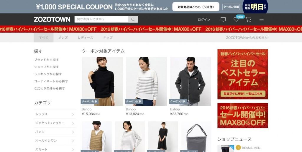 ファッション通販ZOZOTOWN・セール開催中!