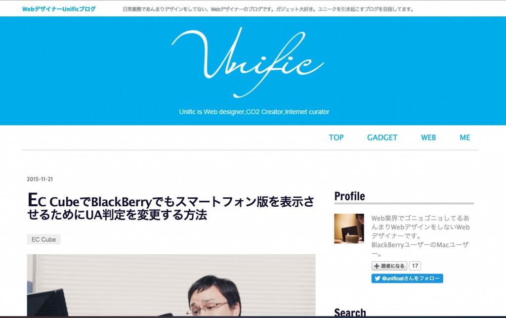 WebデザイナーUnificブログ
