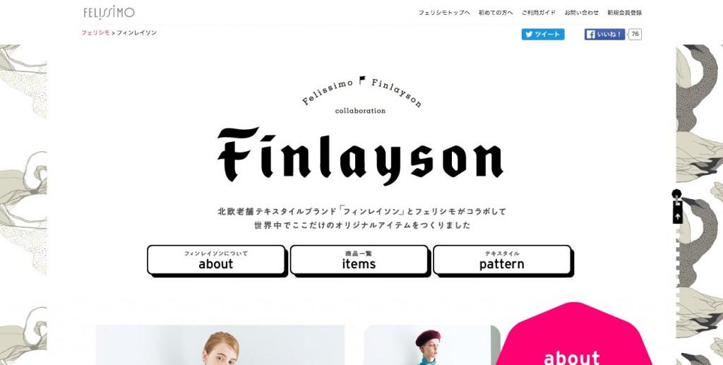 FINLAYSON I フェリシモ