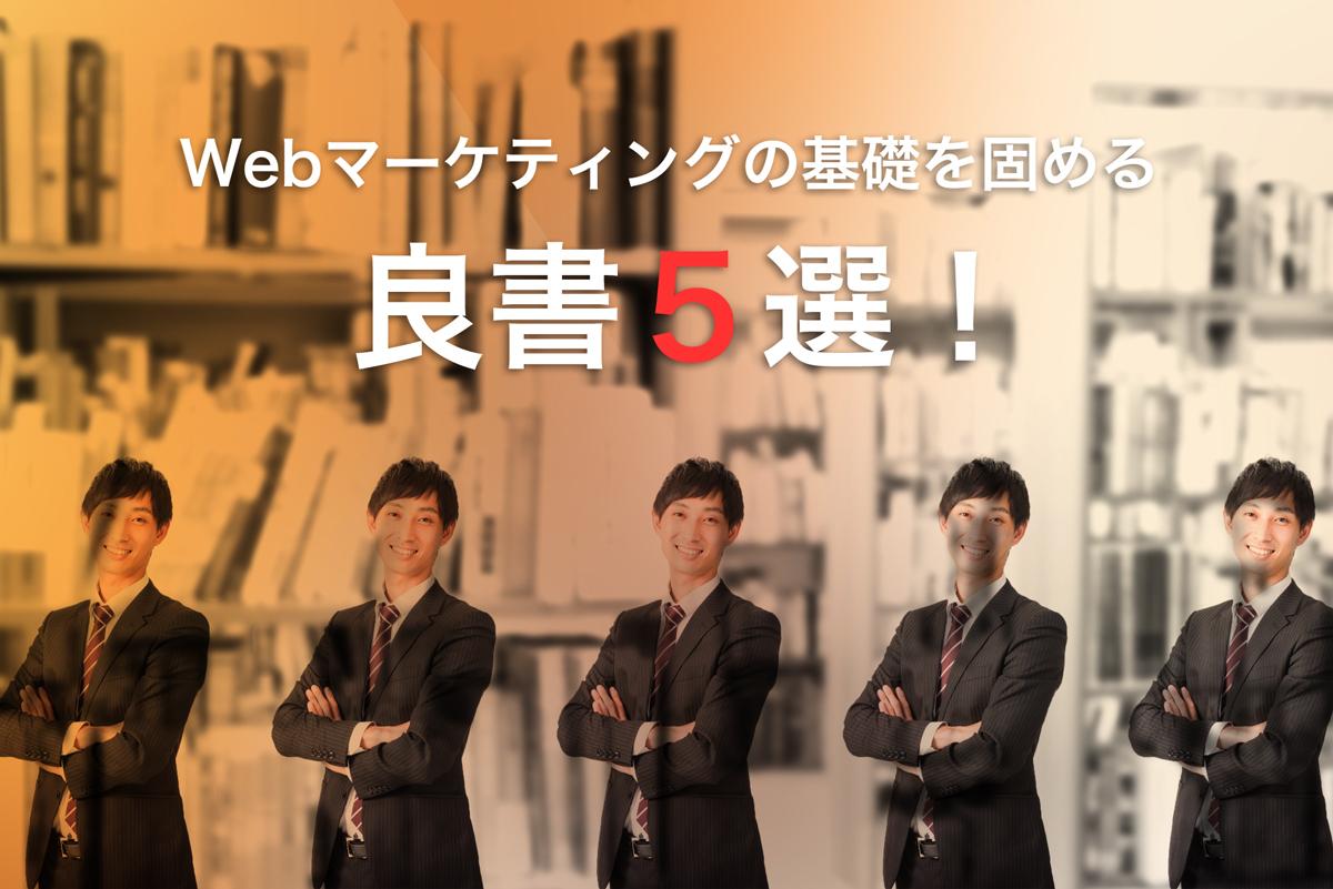 Webマーケティングの基礎を固めるオススメの良書5選!