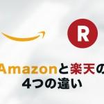 Amazonと楽天市場の出店って何が違うの?4つの違いをまとめてみました