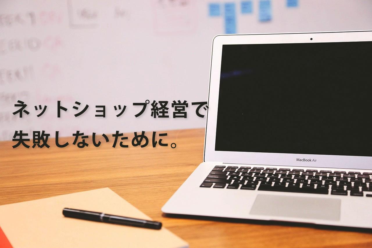 【運営者必見!】ネットショップ経営を失敗させないための5のアドバイス!