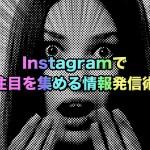 Instagramで注目を集める情報発信術とは?