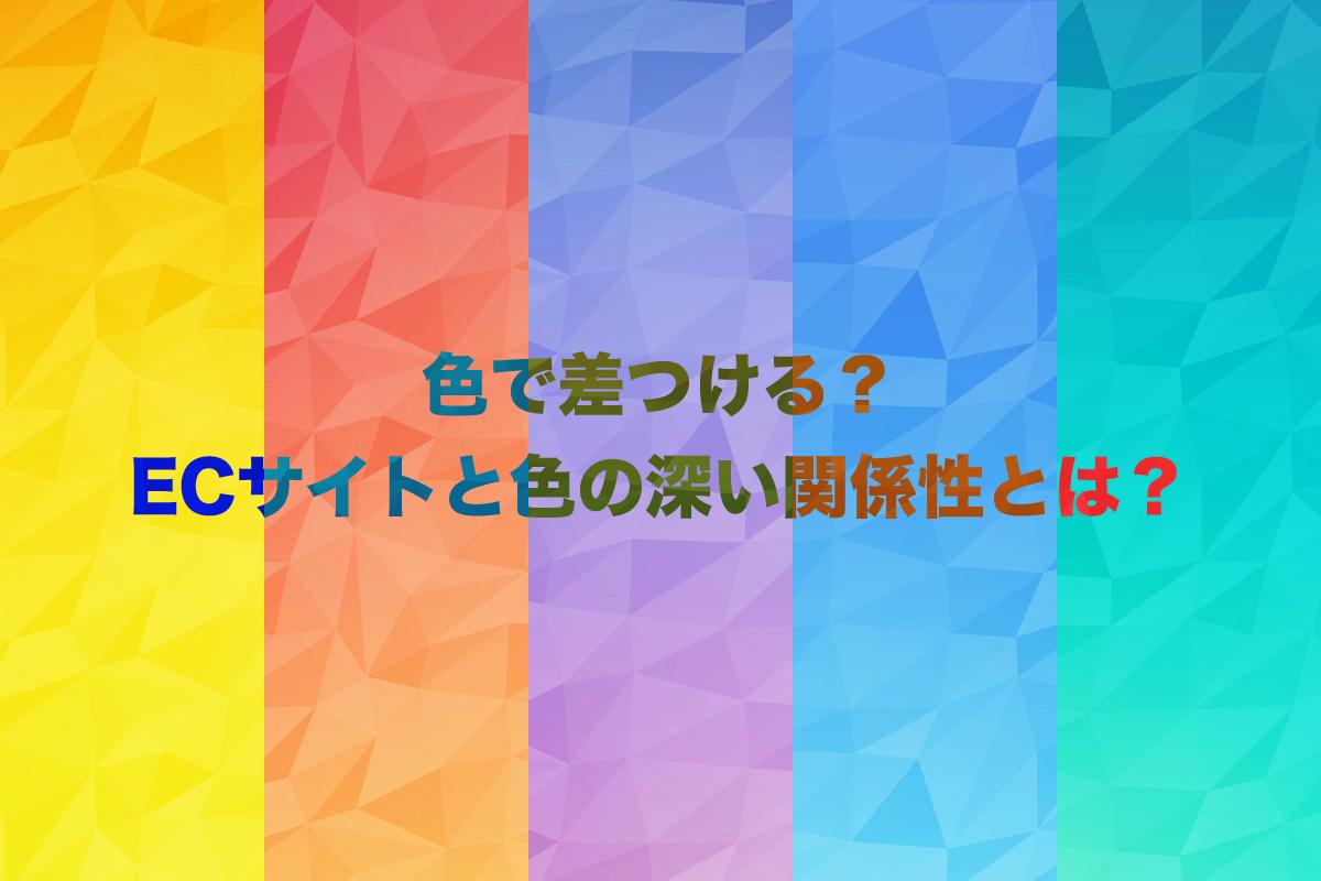 【EC運営者必見!】色で差つける?ECサイトと色の深い関係性とは?