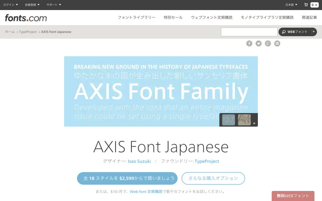 AXIS Font Japanese