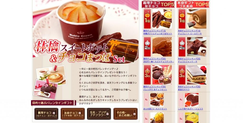 【楽天市場】ギフト_贈り物 } 人気 バレンタイン チョコ 特集 2016:おいもや