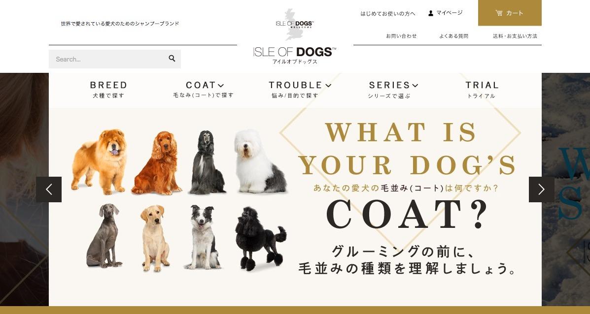 犬のオーガニックシャンプー I アイルオブドッグス-ISLE OF DOGS-