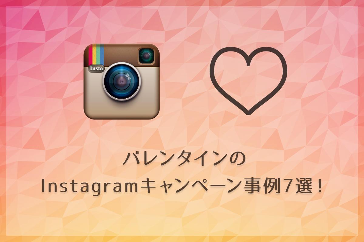 バレンタインのInstagramキャンペーン事例7選!
