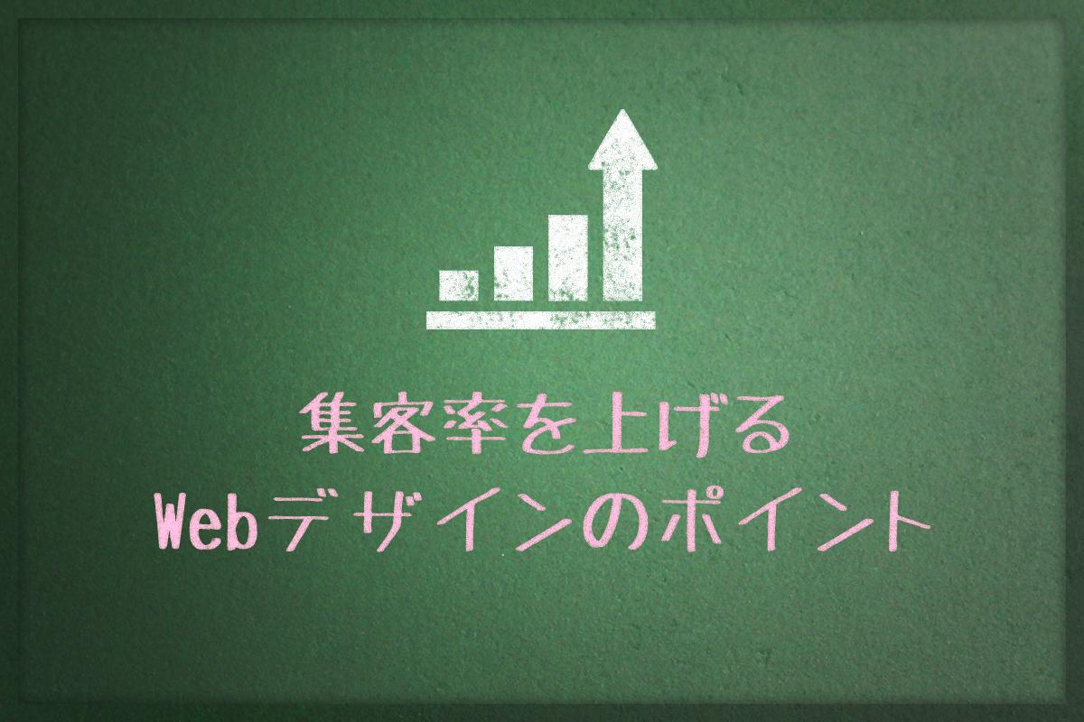 新米デザイナー必見!集客率を上げるWebデザインのポイントまとめ!