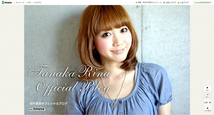 田中里奈オフィシャルブログ「Tanaka Rina official blog」Powered by Ameba