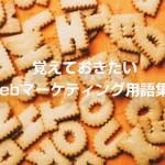 新人Web担当者必見!覚えておきたいWebマーケティング用語集!