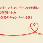 バレンタインキャンペーンの参考に!SNSで展開された大手企業のキャンペーン5選!
