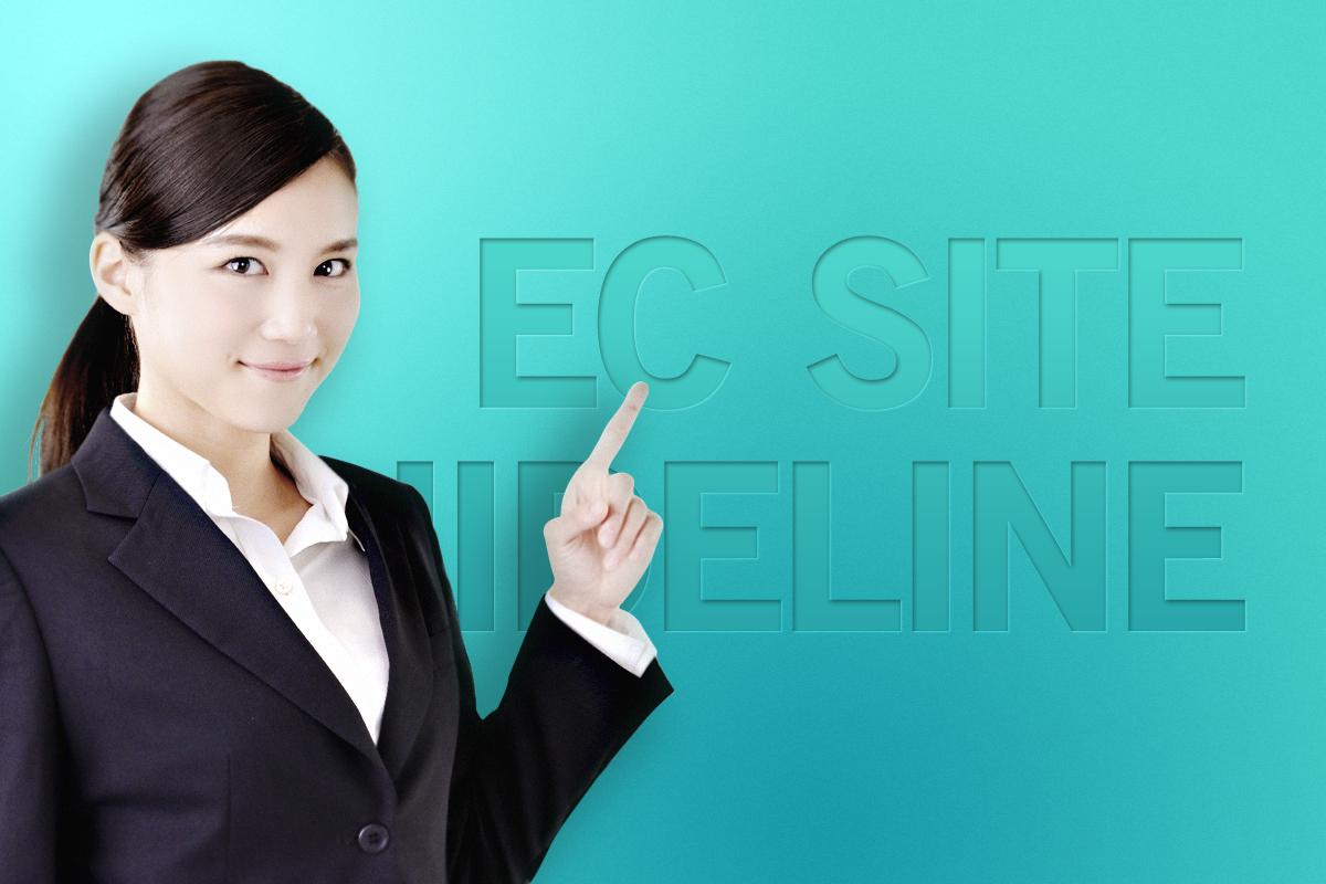 ECサイトを制作したら必ず決めておきたい「ガイドライン」とは?