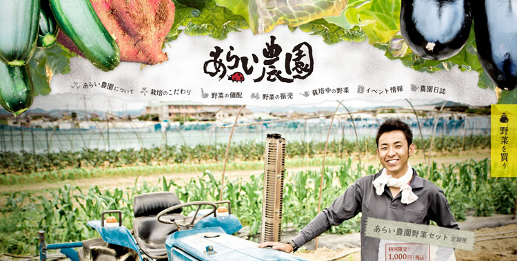 京都 京北の農家あらい農園