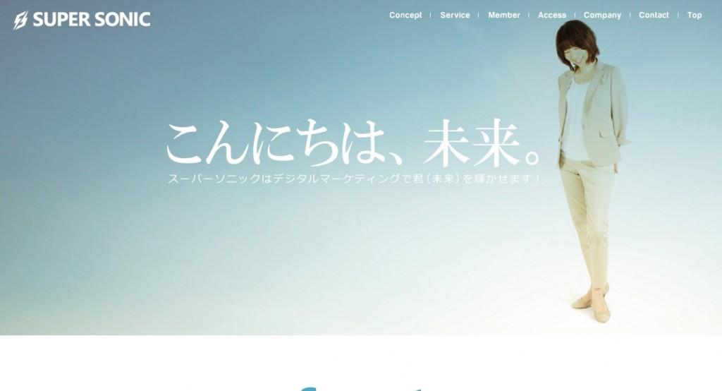 株式会社スーパーソニック _ SUPER SONIC Co.,Ltd.