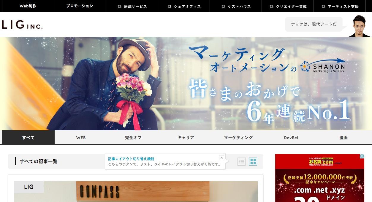 株式会社LIG I 台東区上野にあるウェブ制作会社