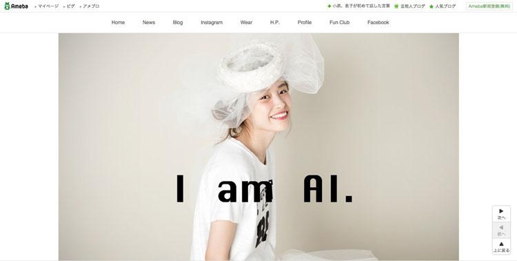 fashion|高橋愛オフィシャルブログ「I am Ai」Powered by Ameba