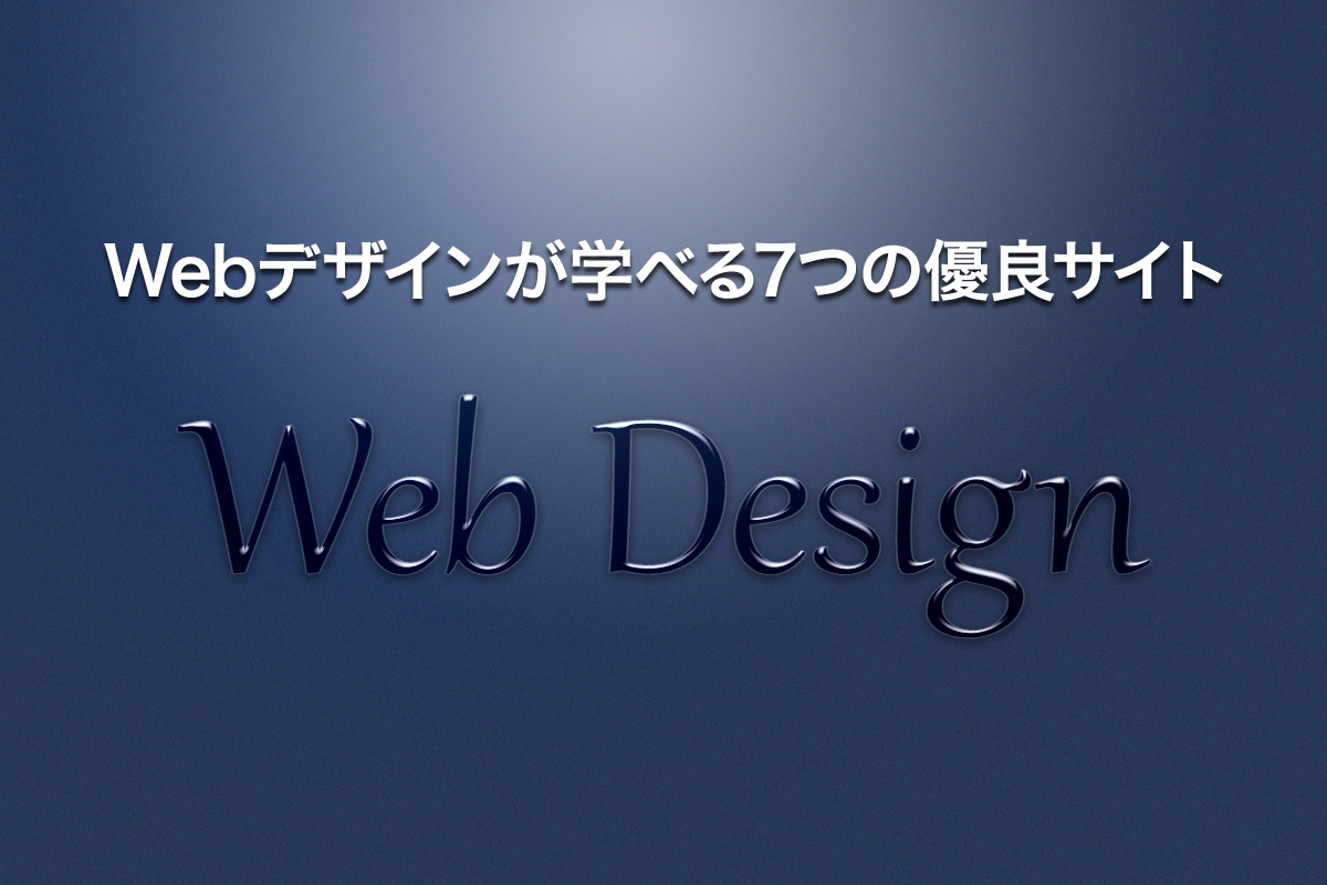 ECサイトデザインの参考になる!Webデザインが学べる7つの優良サイト!