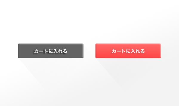 カートに入れるボタンの例