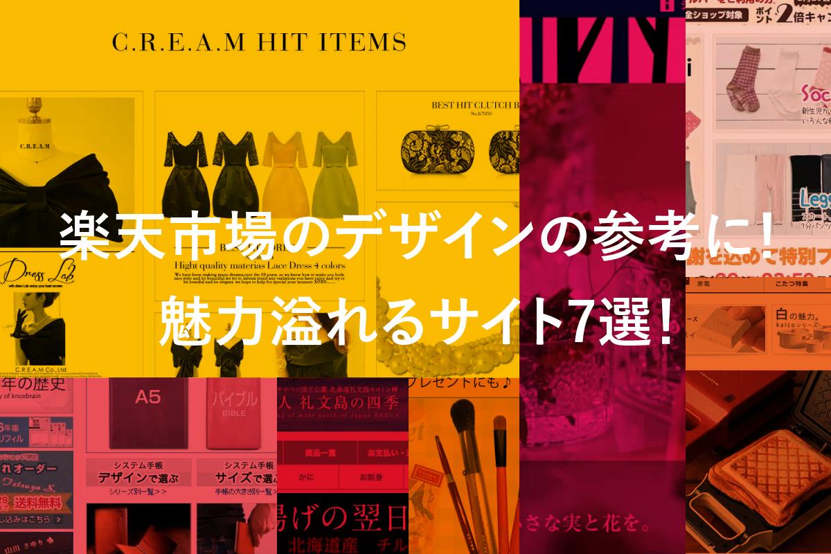 楽天市場のデザインの参考に!魅力溢れるサイト7選!