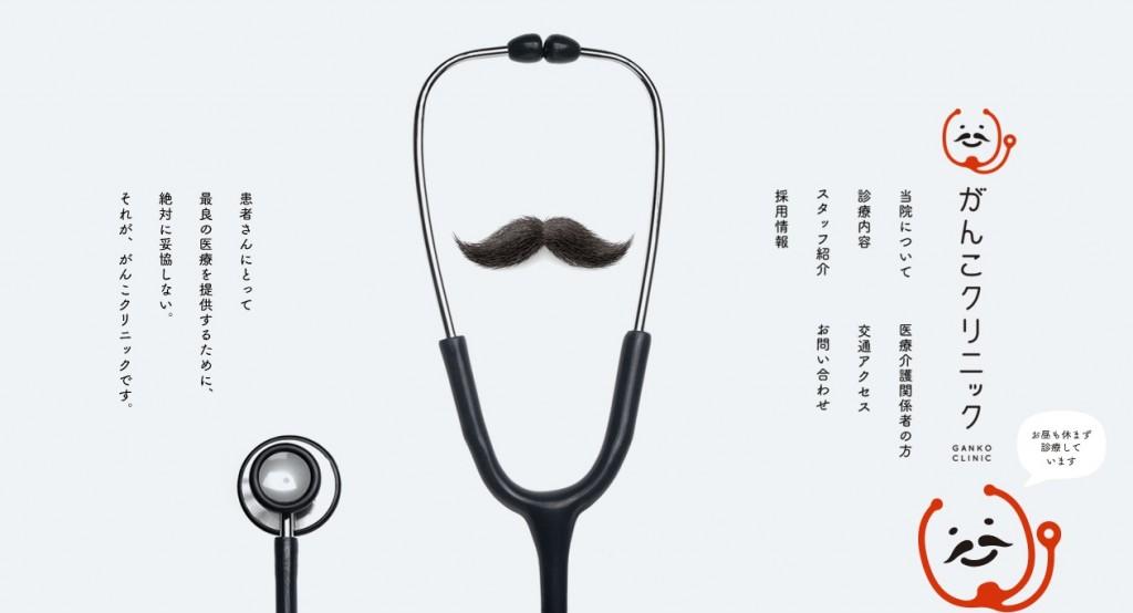 がんこクリニック 福岡市博多区板付の内科・在宅診療
