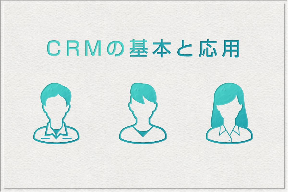 ECサイト運営者なら知ってて当然!CRMの基本と応用!