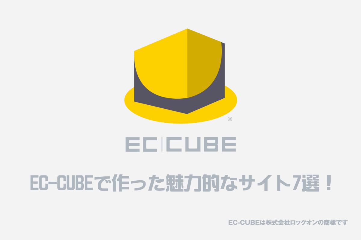 有名なCMS!【EC-CUBE】で作った魅力的なサイト7選!