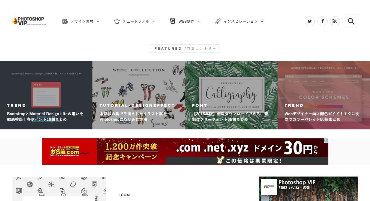 PhotoshopVIP - Photoshopの無料素材や、フリーフォント、最新ニュース、チュートリアルをいち早くお届けするデザインブログ