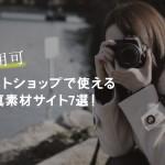 商用可!ネットショップで使える写真素材サイト7選!