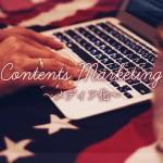 ECサイトのメディア化を考えている人に教えたい成功事例4選!
